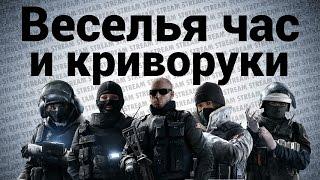 Стрим - Tom Clancy's Rainbow Six® Siege - Веселья час и криворуки