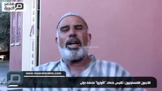 بالفيديو| الأونروا تقسوا على اللاجئين الفلسطينيين
