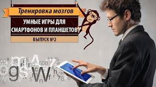 Умные игры для смартфонов и планшетов. Выпуск №2. Тренируй мозги!