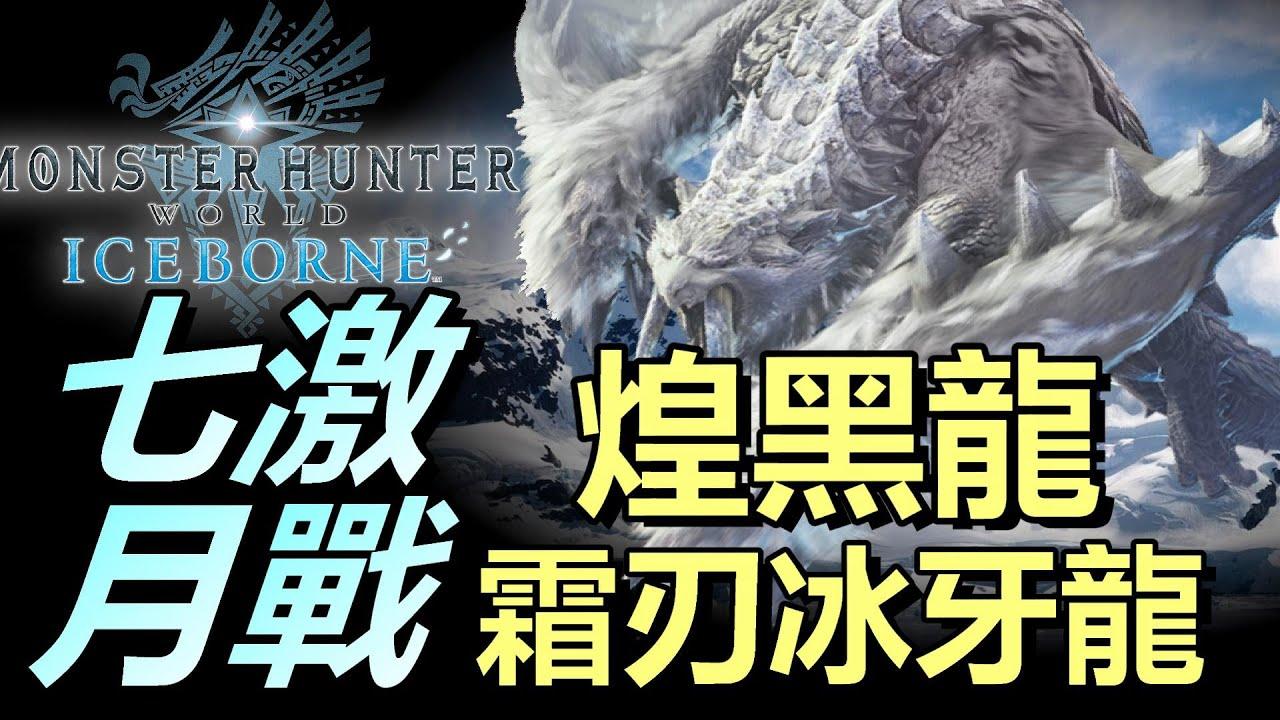 【 MHWI : 開發者日記.6  懶人包】 7月激戰 !  煌黑龍 & 歷戰霜刃冰牙龍 | 消失6個月 會唔會繼續直播評述 ? 會如何面對反對聲音 - 魔物獵人世界 Iceborne PS4 PC