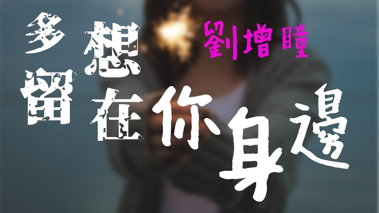 劉增瞳 -- 《多想留在你身邊》《動態歌詞Lyrics》 - YouTube