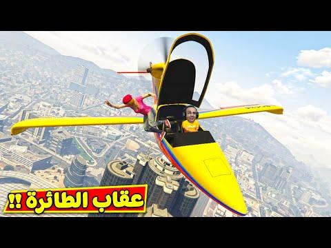 قراند 5 جاتا : تحدى عقاب الطائرة   GTA 5 !! ✈😱