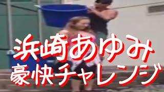 【豪快】浜崎あゆみ、頭から氷水かぶる 「ALSアイス・バケツ・チャレン...
