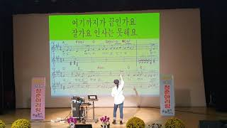 구리청소년수련관  송광호노래교실 명품강의시간?목포행완행…