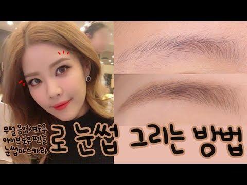 (�청) �보�를 �� ♥ �� 다듬기 + �� 그리기 방법 ♥ ( ��섀�� VS 아���� �� VS �� ��카� ) �코� ����디�