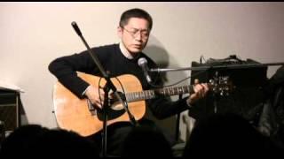 川の流れにそって(作詞・作曲:オクノ修) 2009.03.25 @西荻窪TORIA Ga...