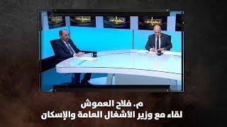 م. فلاح العموش - لقاء مع وزير الأشغال العامة والإسكان - نبض البلد