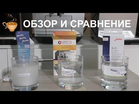 Обзор и сравнение чистящих средств для декальцинации кофемашины, часть I