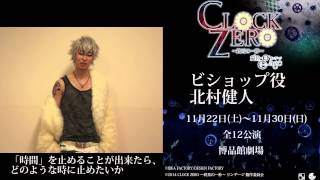 舞台『CLOCK ZERO 〜終焉の一秒〜 リンゲージ』 ビショップ役 北村健人 コメント