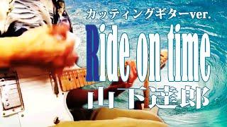 夏と言ったら海!海と言ったらこの曲! 今回は恐れ多くも山下達郎大先生の曲をカバーさせていただきました! この曲は元曲が素晴らしくカッコ良いのでアレンジ大変でした ...