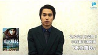 映画『東京難民』にて主演を務めた中村蒼からメッセージが届きました! ...