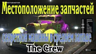 Местонахождение 20 запчастей для секретной машины в Среднем Западе - The Crew(Специально для Вас снял местоположения запчастей секретной машины класса