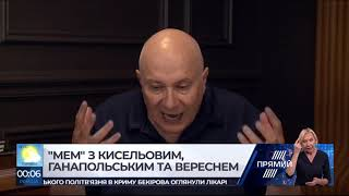 Програма МЕМ з Кисельовим, Ганапольським та Вереснем.  Ефір від 21 серпня 2019 року