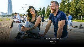 Александр Уланов - Live 2