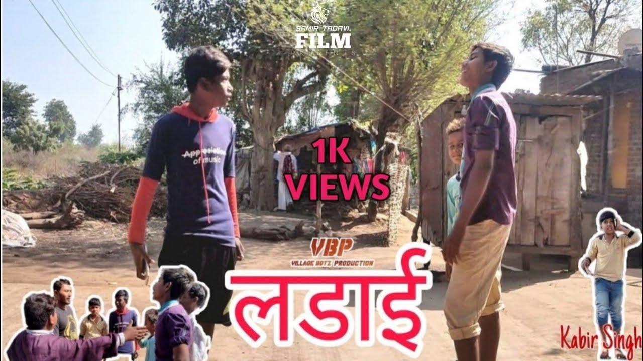 Download लडाई  Ladhai Tadavi Bhill bhasyat (ViLLAGE Boyz Production) SamiR Tadavi And Team (episode.1)