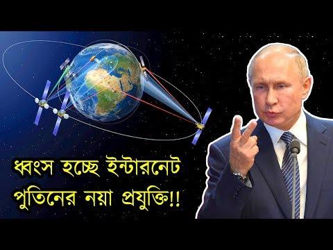 ধ্বংস হচ্ছে ইন্টারনেট | ইন্টারনেট বন্ধ হয়ে গেলে পৃথিবীতে কী হবে? | Tech Duniya Bangla