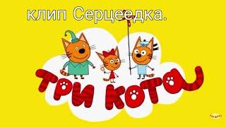 """Три кота-клип ,,Серцеедка"""". Егор Крид."""