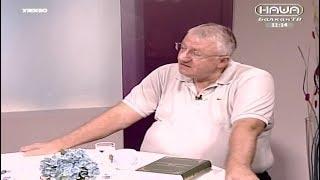 """Војислав Шешељ у емисији """"Уз јутарњу кафу"""" - ТВ Наша"""