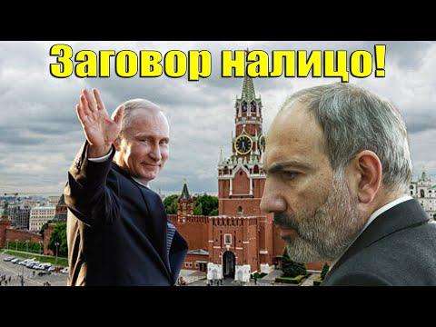 Заговор в Ереване против России. Что скажет Путин?