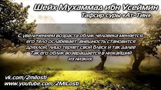 «Тафсир суры Ат Тин» Шейх ибн Усеймин