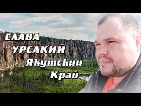 СЛАВА УРСАКИЙ Якутский Край