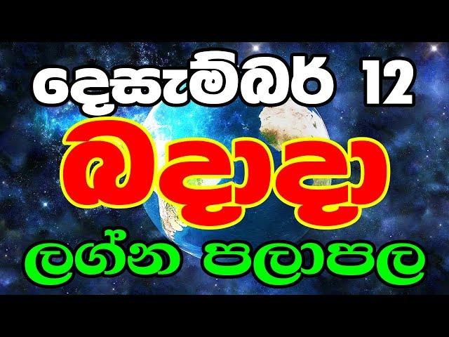 lagna palapala  2018.12.12   Daily horoscope   Rukshan Jayasekara