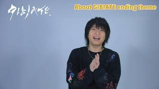 GIBIATE PV: The comment from voice actor Tetsuya Kakihara |【Ani-One】(English subtitles)