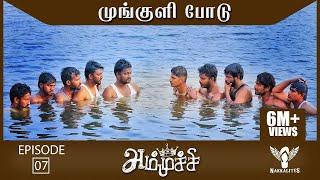 Ammuchi | Season 01 - EP 07 - Munguli Podu | Tamil Web Series #Nakkalites