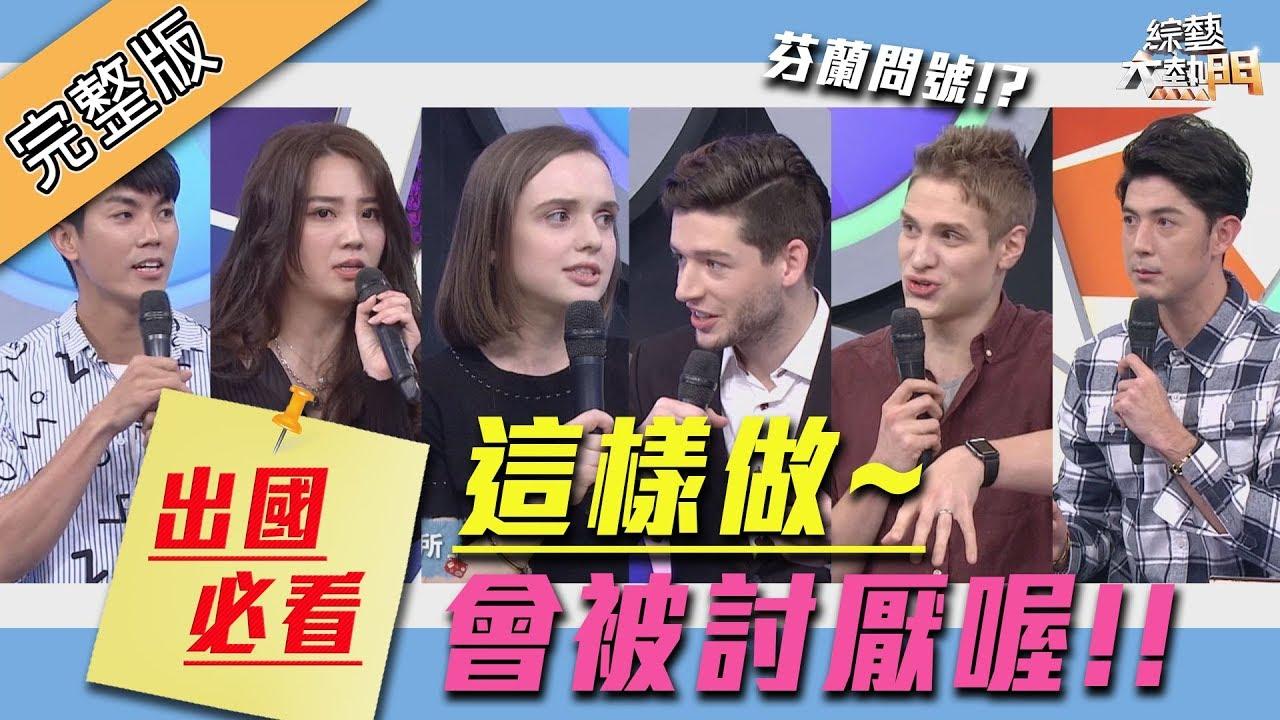 綜藝大熱門 20190417