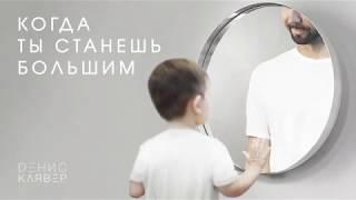 Dенис Клявер - Когда ты станешь большим / OFFICIAL AUDIO