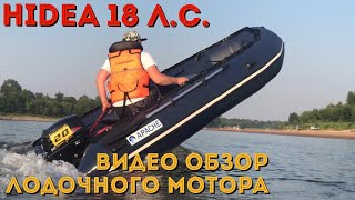 Hidea HD 18 FHS. Обзор лодочного мотора Хидея (Хайди) мощностью 18 л.с.