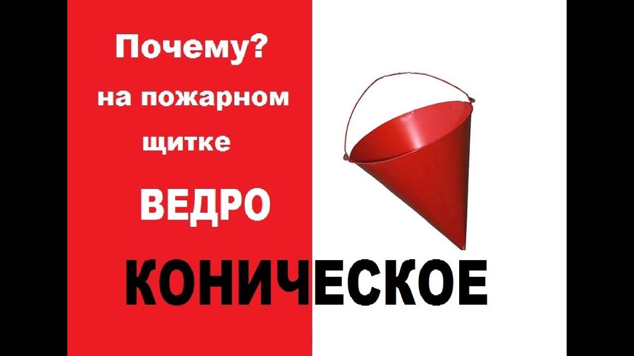 Пожарный магазин предлагает купить ведро конусное пожарное стоимостью 90 руб. С доставкой по москве, мо, в регионы россии и странам снг!