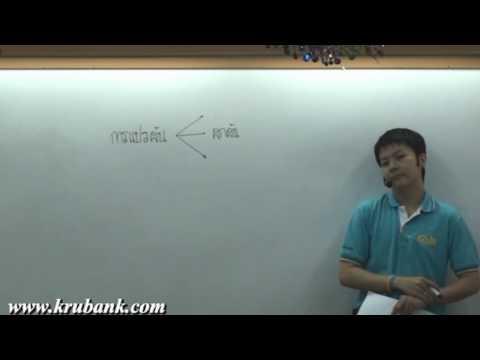 การแปรผัน ม 2 คณิตศาสตร์ครูพี่แบงค์ part 1