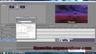 timedub 8 урок тайминг аниме как ( хочу) озвучивать ( таймить) аниме ( озвучка, тайминг)