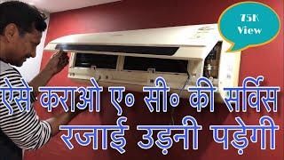 Aise karwao AC ki service Rajae udani padegi | Split AC service in hindi #ACservice