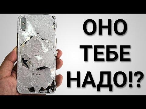 Что будет если разбить iPhone X? СДЕЛАЙ ЭТО, ЧТОБЫ НЕ ЖАЛЕТЬ!