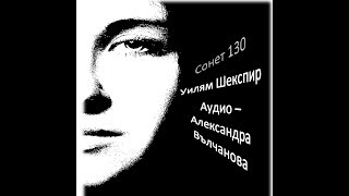 Сонет 130 Уилям Шекспир Аудио Александра Вълчанова