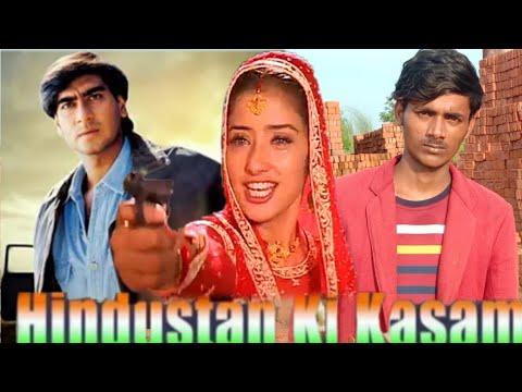 Download Hindustan Ki Kasam {1999} | Ajay Devgan | Amitabh Bachchan ||Hindustan Ki Kasam movie spoof