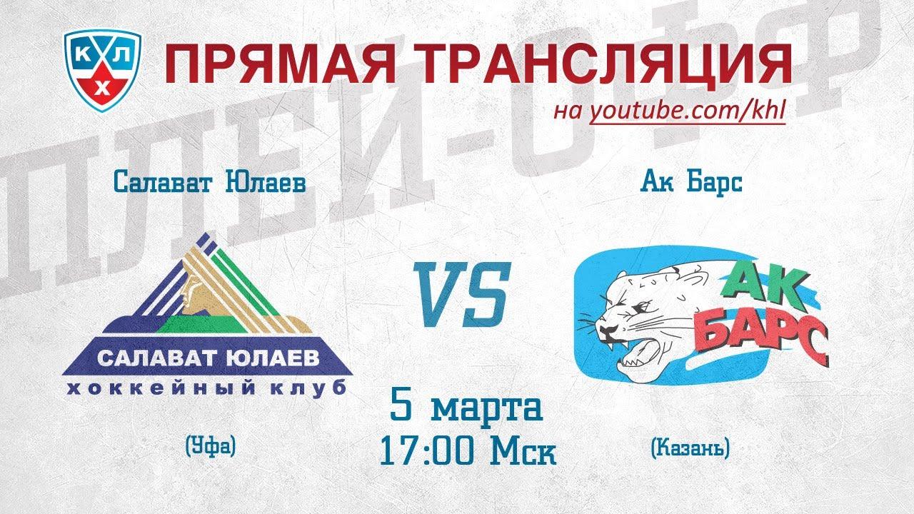 КХЛ PLAYOFF 1/8 Салават Юлаев - Ак Барс / KHL Salavat Yulaev - Ak Bars
