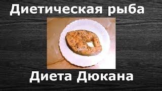 Диетическая рыба в духовке