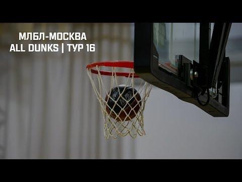 МЛБЛ-Москва. All Dunks | Тур 16