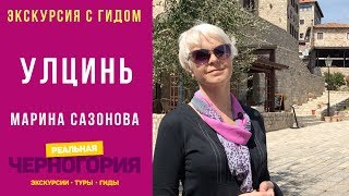 Улцинь. Черногория. Фрагмент экскурсии с гидом Мариной Сазоновой. Реальная Черногория
