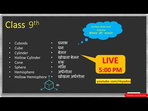 NCERT Class 9 Chapter 13 Math Intro -LIVE
