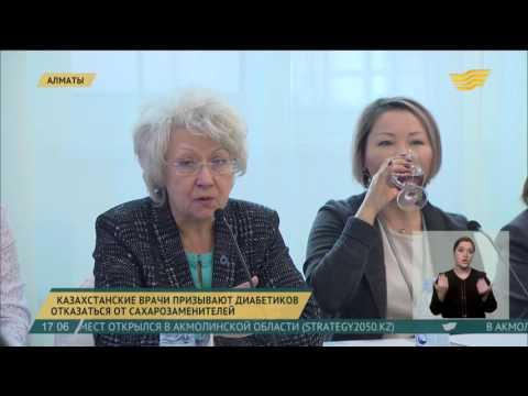 Казахстанские врачи призывают диабетиков отказаться от сахарозаменителей
