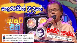 Nohadan Ladune (නොහඩන් ළදුනේ) Cassette Eka | Punsiri Soysa