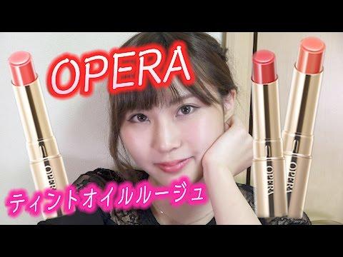 オペラのプチプラティントオイルルージュはやっぱりすごかった♡【OPERA ティントレビュー】