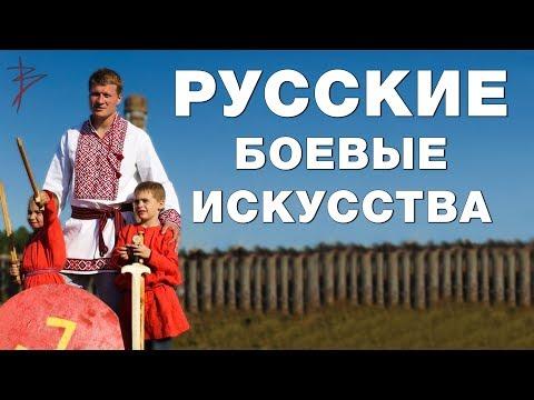 Русская традиция боевых искусств. Почему восточные единоборства вытеснили славянские? В.Сундаков