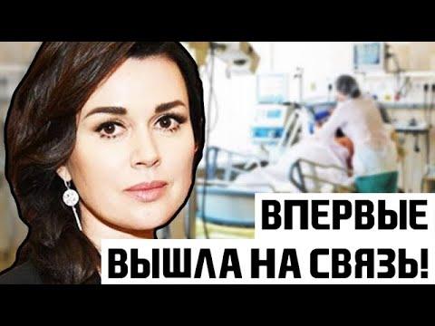Вышла на связь: Анастасия Заворотнюк впервые прервала молчание