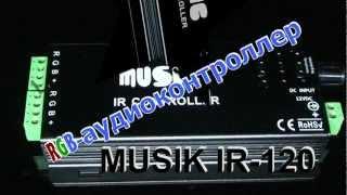 RGB-аудиоконтроллер Music IR-120.m2t(Аудиоконтроллеры устанавливаются в барах, ночных клубах и ли дискотеках, но многие хотели бы приобрести..., 2012-06-17T23:04:46.000Z)