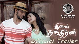 Ivan Thanthiran Official Trailer | Gautham Karthik | Shradha Srinath | S.S. Thaman | R. Kannan